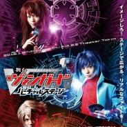 ブシロード、舞台『カードファイト!! ヴァンガード」~バーチャル・ステージ~』のチケット一般販売を11月29日10時に開始