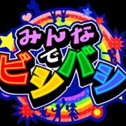 KONAMI、『みんなでビシバシ』のサービスを2015年9月29日14時をもって終了