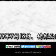 トムクリエイト、新タイトルのティザーサイトを公開! 18日に詳細発表および公式サイトがオープン