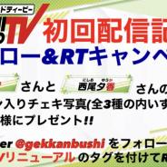 「月刊ブシロードTV」リニューアル配信を記念したキャンペーンが開催中 小山百代&西尾夕香のサイン入りチェキが当たる