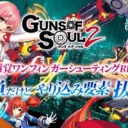 ACCESSPORT、ワンフィンガーシューティングRPG『Guns of Soul2(ガンズオブソウルツー)』を正式リリース!