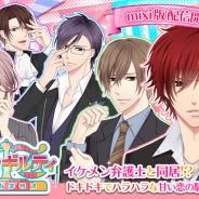 ニノヤ、女性向け恋愛アドベンチャーゲーム『ラブ★ギルティ ~恋の有罪判決~』をmixiでリリース