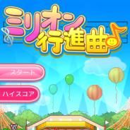カイロソフト、アイドル歌手育成シミュレーションゲーム『ミリオン行進曲♪』のiOS版を配信開始