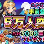 UtoPlanetの『ルナクロニクルR』が事前登録者数5万人を突破!