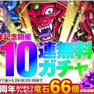 アソビズム、『ドラゴンポーカー』6周年の感謝の気持ちを込めた「6周年記念最大110連無料ガチャ」を開催!