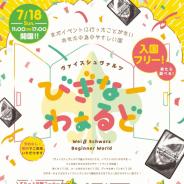 ブシロード、『ヴァイスシュヴァルツ』の初心者向けイベントを7月18日に開催!  『五等分の花嫁∬』等身大パネルも展示