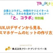 """特別セミナー「UX,UIデザインから見る、スマホゲームのヒットの作り方」が3月12日に開催…講演内容に""""『神撃のバハムート』改修の裏側""""ほか"""