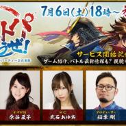 カプコン、『戦国BASARA バトルパーティー』の正式サービスを記念した公式番組「バトパしようぜ!」を7月6日に放送!!