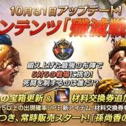 ネクソン、『三國志曹操伝 ONLINE』で5対5の新たな対戦コンテンツ「殲滅戦」を実装するアップデートを実施
