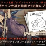 ポケラボとスクエニ、『SINoALICE』「リリース直前プレゼントキャンペーン第1弾」を開催…人魚姫役の能登麻美子さんのサイン色紙が抽選で当たる