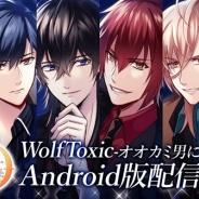 アリスマティック、新作恋愛アプリゲーム『WolfToxic-オオカミ男に気をつけろ-』のAndroid版をリリース iOS版は後日リリースの予定
