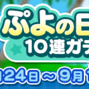 セガゲームス、『ぷよぷよ!!クエスト』で回数限定「8月ぷよの日記念10連ガチャ」を24日より開催!