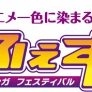 「がたふぇすVol.10(第10回にいがたアニメ・マンガフェスティバル)」が10月12日・13日に開催決定!