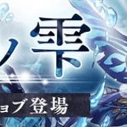 ポケラボとスクエニ、『SINoALICE -シノアリス-』で人魚姫の新ジョブが登場する「叡智ノ雫ガチャ」を開始