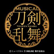 ネルケプランニング、ミュージカル『刀剣乱舞』の五周年記念公演「壽 乱舞音曲祭」を2021年1月に開催!