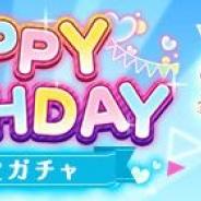 サイバーエージェント、『オルタナティブガールズ』で「桃井日奈(CV花守ゆみり)」誕生日ガチャ ケーキとバースデーハットのプレゼントも