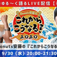 ゲームクリエイター対談イベント【Donuts安藤の『これからこうなる!2020』】第10回を9月30日に開催 セガ松永純氏が出演