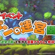 ネットマーブル、『リネージュ2 レボリューション』で新イベント「パンの迷宮」開催! 迷宮を制覇して豪華報酬ゲット