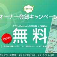 ウェブレッジ、評価検証サービス「ポストコ」で一般ユーザーからスマホアプリやWebサイトのレビューを無料で集められるCPを開始。先着30名のみ