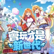 GravityとByteDanceのモバイルMMORPG『ラグナロクX』が繁体字圏を席巻! 台湾App Storeで11月首位キープ、香港、マカオも好調!