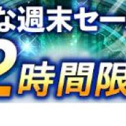 KONAMI、『遊戯王 デュエルリンクス』で販売中のメイン/ミニBOXすべてが対象の「72時間限定週末セール」を開催!