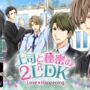 ボルテージ、恋愛ドラマアプリ最新作『上司と秘密の2LDK★Love Happening』の配信を開始
