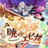 X-LEGEND、 『暁のエピカ -Union Brave-』のサービスを2019年10月30日をもって終了