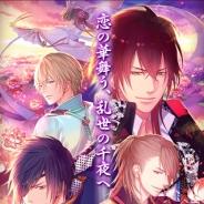 ニノヤ、女性向け恋愛アドベンチャーゲーム『戦国◆恋華ノ舞 ~千夜ノ契リ~』をリリース