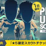 セガゲームス、『サカつくRTW』で新★5選手が登場する3つのピックアップスカウトや「SUPER WORLD CLUB CUP 13th」を開催!