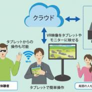 ドコモ、「みんなのVR」を美祢市の観光協会に提供