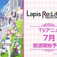 KLab、『ラピスリライツ』TVアニメを7月に放送! 主題歌両A面シングルも発売決定