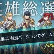 任天堂、『ファイアーエムブレムヒーローズ』で「第2回 英雄総選挙」の投票開始…男女上位2名の英雄は特別Verで登場予定
