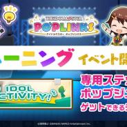 バンナム、『アイドルマスター ポップリンクス』でトレーニングイベント「IDOL ACTIVITY!」を開始