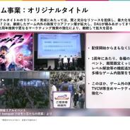 DeNA、オリジナルタイトル『メギド72』の1周年に向けてゲーム内外で施策 テレビCMなどマーケティングも強化