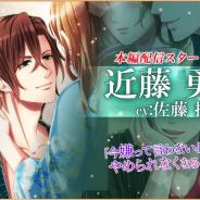 フリュー、『恋愛幕末カレシ~時の彼方で花咲く恋~』で佐藤拓也さんが演じる近藤勇の本編ストーリーを配信開始