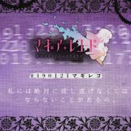 アニプレックス、『マギアレコード 魔法少女まどか☆マギカ外伝』のカウントダウンサイトを公開