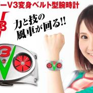 バンダイ、「仮面ライダーV3」の変身ベルト型腕時計をキャラクターファッションサイト「バンコレ!」で予約開始!
