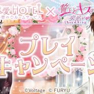 ボルテージとフリュー、『誓いのキスは突然に』×『恋愛HOTEL』コラボキャンペーンを開催!