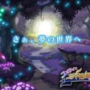 ゲームロフト、東京スタジオの新作第2弾『ユメクイと写本術師の冒険』のティザーサイトを公開 スマホ、タブレット向けに今春配信へ