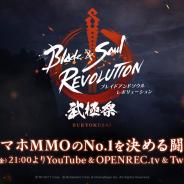ネットマーブル、期待の新作MMORPG『ブレレボ』でリリース前に最強プレイヤーを決めるイベント番組「武極祭」を本日21時より放送!