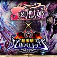 マイネットエンターテイメント、『幻獣姫』がgloopsの『超破壊!!バルバロッサ』とのコラボキャンペーンを開催