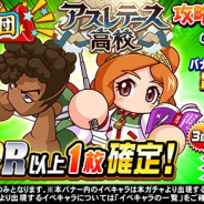 KONAMI、『実況パワフルプロ野球』で「応援団アスレテース高校攻略ガチャ~知~」を開催!