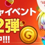 NCジャパン、美少女リンクRPG『ガールズリボーン』で事前登録ガチャイベント第2弾を開催