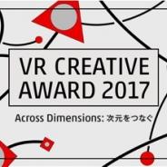 VRコンソーシアム、「VRアワード2017」を開催 業界を牽引する作品やクリエイターの発掘へ