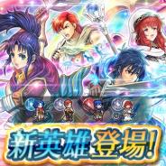 任天堂、『ファイアーエムブレム ヒーローズ』で【復刻】新英雄召喚イベント「光と影の英雄」を開始 「選んでもらえる召喚」も登場