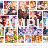 QualiArts、「ボーイフレンド(仮)プロジェクト」キャラソンCDのショップ別限定スペシャル特典を公開!