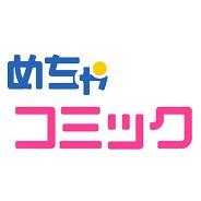 インフォコム子会社のアムタス、「めちゃコミック(めちゃコミ)」で「毎日無料連載」を開始!