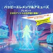 Happy Elements APとアミューズ、2次元女性アイドル企画「地球防衛アイドルプロジェクト(仮)」始動! 声優オーディションの募集開始!