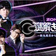 カヤック、『ZONe謎解きルーム』を公開! 城田優さん、梶裕貴さんらと挑むユーザー共闘型謎解きゲーム