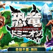 コロプラ、『恐竜ドミニオン』で限定イベント「メデュバーン・ハザード」を開催